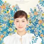 綾瀬はるか (39)