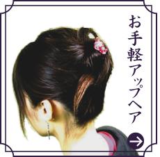 かんざしスタイル (36)
