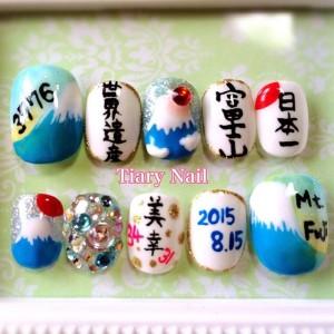 富士山ネイル (20)